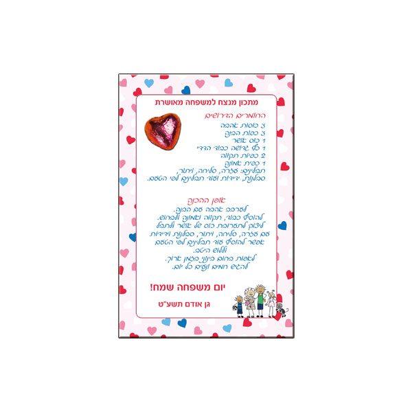 גלויה עם שוקולד - מתכון למשפחה מאושרת - גלויה עם שוקולד לב