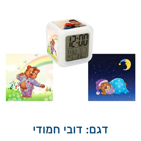 שעון קובי דיגיטלי - מתנות לגני ילדים