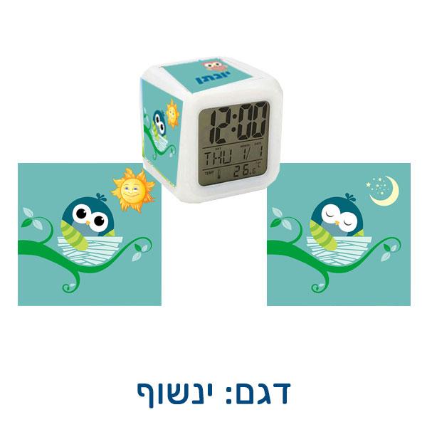 שעון מעורר עם שם או תמונה - מתנות לגני ילדים