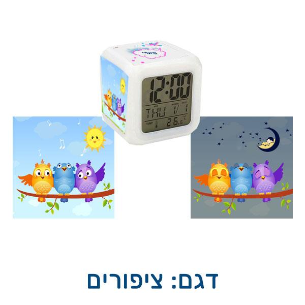 שעון מעורר עם תאורה משתנה - מתנות לגני ילדים