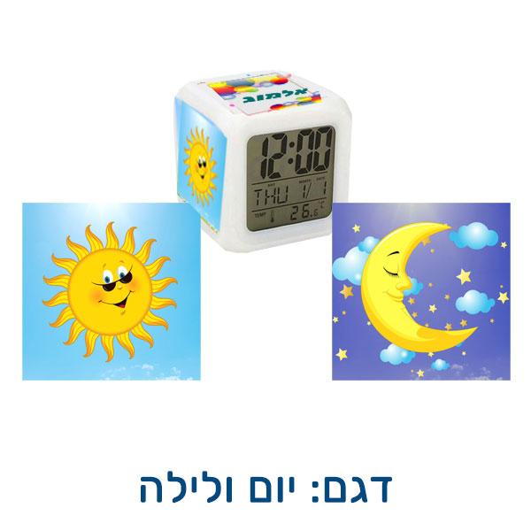 שעון מעורר מגניב - מתנות לגני ילדים