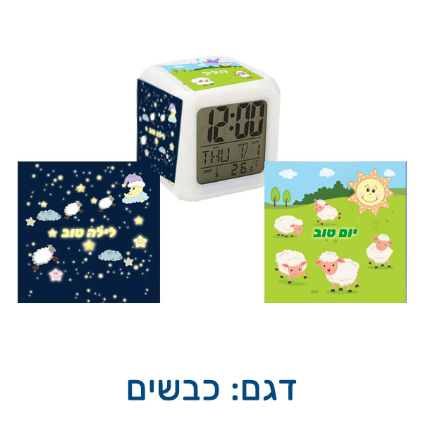 שעון עם תאורה מתחלפת - מתנות לגני ילדים