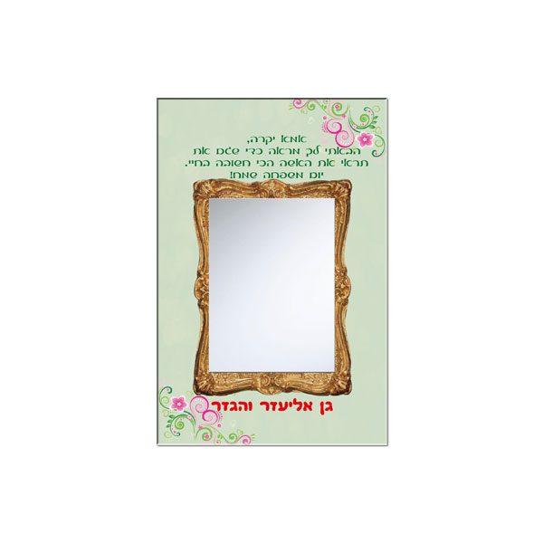 גלויה עם מראה - מתנה קטנה וסמלית ליום המשפחה