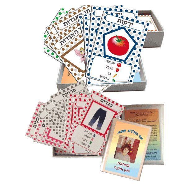 משחק רביעיות - מתנה ליום הולדת לגני ילדים