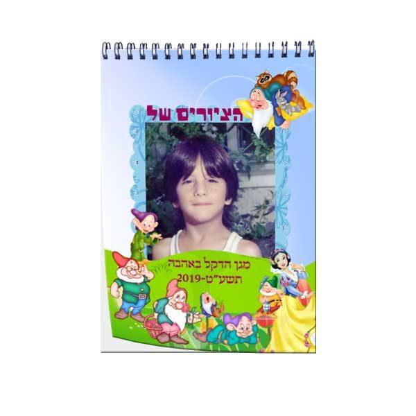 אלבום ציור לילדים עם תמונה