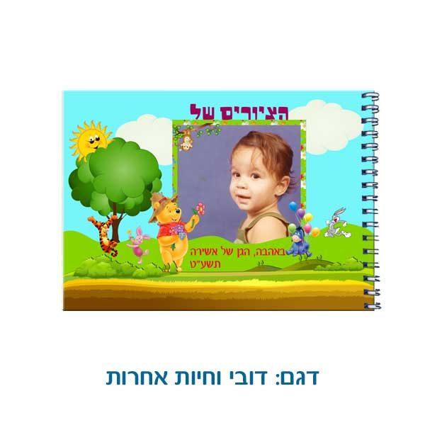 בלוק ציור לילדים עם תמונה