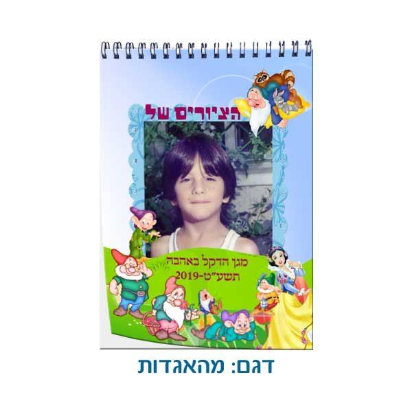 אלבום ציור לילדים
