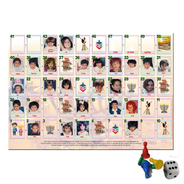 משחק לוח לחנוכה - מתנה לגני ילדים לחנוכה