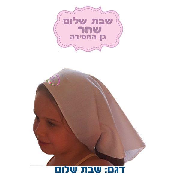 מטפחת ראש לאמא של שבת - קבלת שבת בגן ילדים - דגם שבת שלום