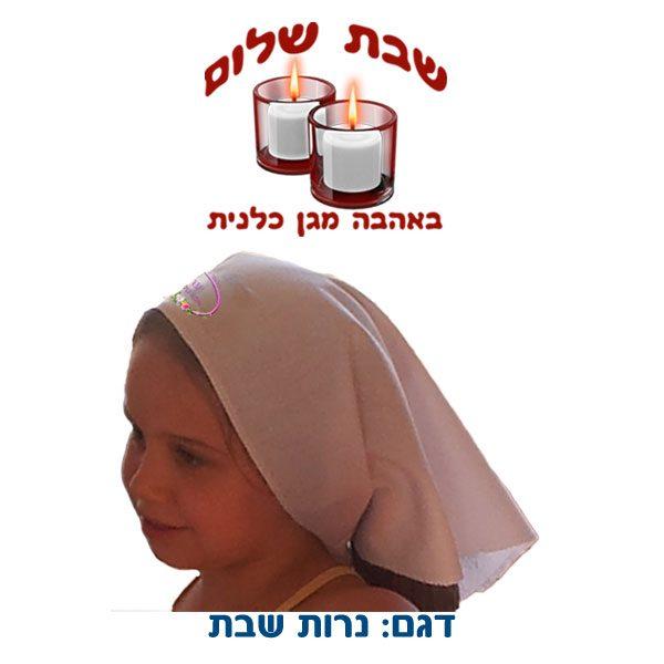 מטפחת ראש לאמא של שבת - קבלת שבת בגן ילדים