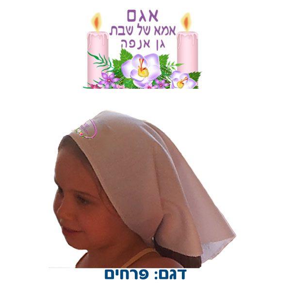 מטפחת ראש לאמא של שבת - קבלת שבת בגן ילדים - דגם פרחים