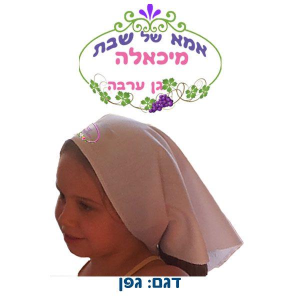 מטפחת ראש לאמא של שבת - דגם גפן - קבלת שבת בגן ילדים