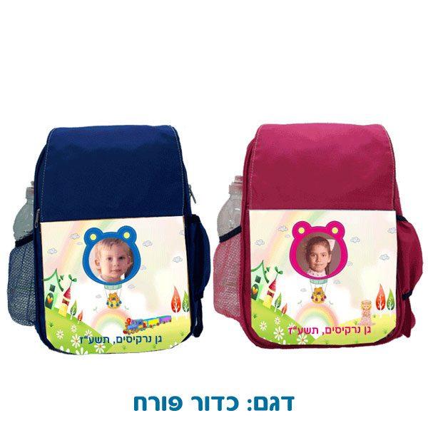 תיקי גב לילדים עם הדפסה אישית