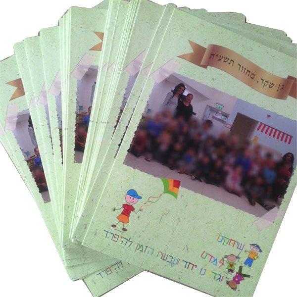 פולדר עם תמונת מחזור ותמונות אישיות לתמונת מחזור לגן הילדים