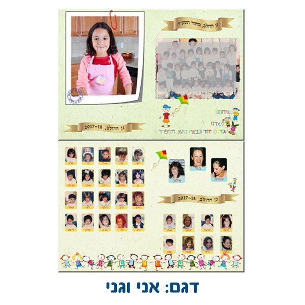 פולדר בעיצוב אישי עם תמונת מחזור בגן הילדים