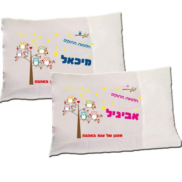 הציפית עם השם - ציפית מודפסת לכרית שינה עם שמות הילדים
