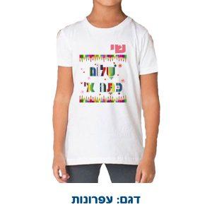 החולצה עם השם