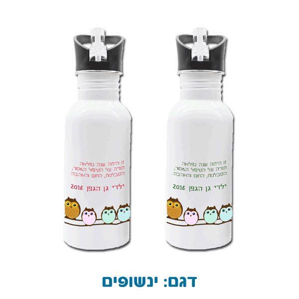 בקבוק רב פעמי למים - מתנה אישית לגננת