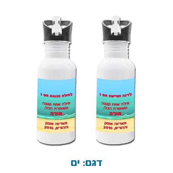 בקבוקי מים לשימוש רב פעמי עם שם