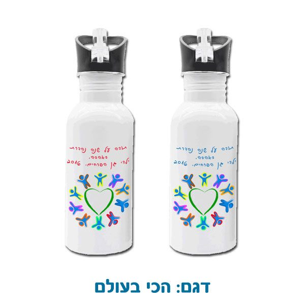 בקבוק מים עם הדפסה אישית - ביג בן מתנות לגננת ולצוות