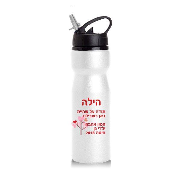 בקבוק מים עם שם לשימוש רב-פעמי - מתנה לגננת