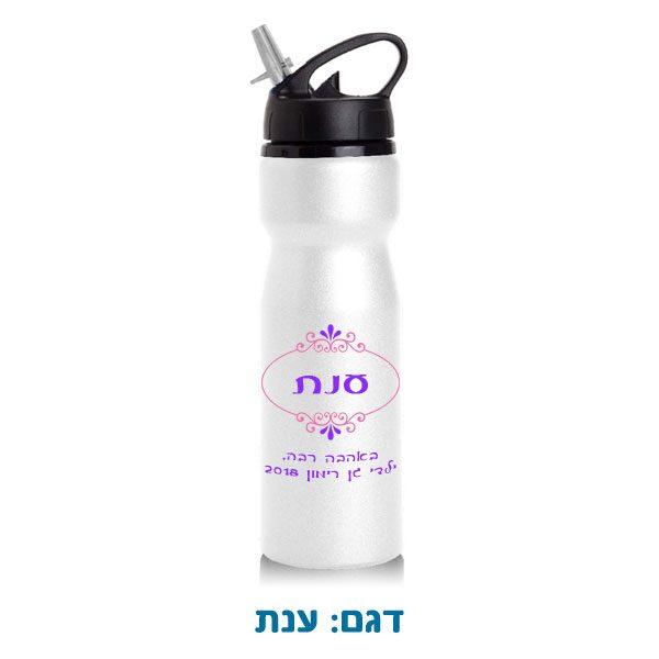 מתנה לגננת ולצוות - בקבוק מים עם שם