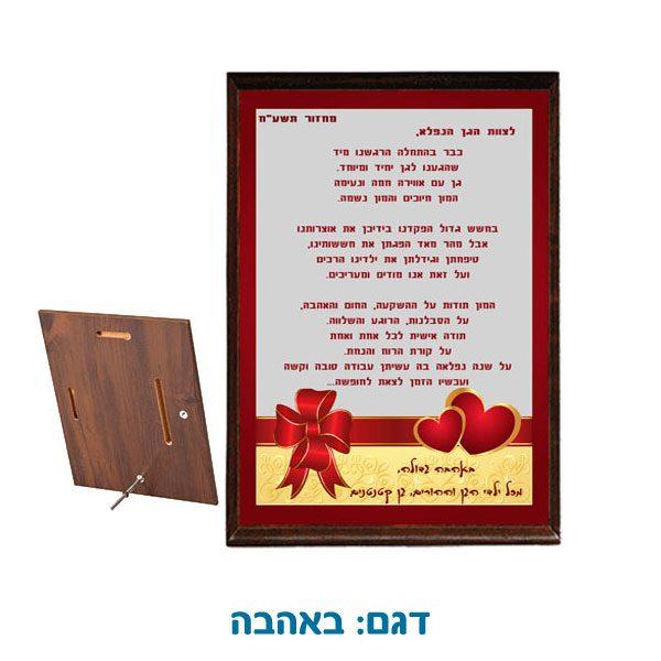 לוח הוקרה לגננת - מתנות לגננת לסוף השנה