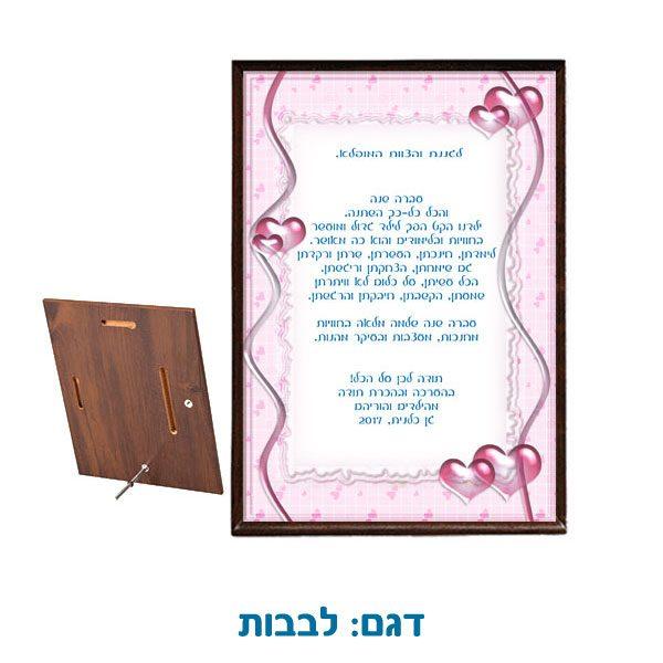 לוח הוקרה איכותי לגננת אהובה - מתנה לסוף השנה
