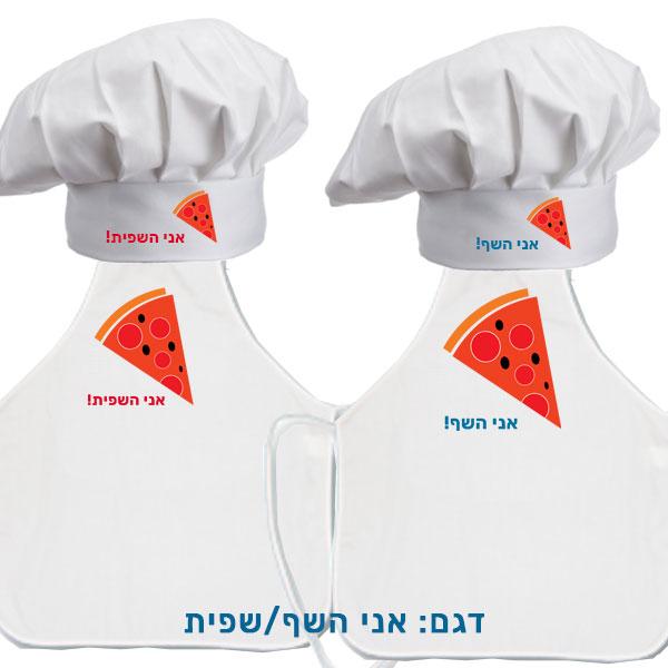 כובע שף עם סינר לילדים עם הדפסה תואמת - אני השף/שפית