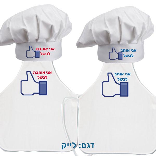 כובע שף עם סינר לילדים עם הדפסה תואמת - לייק