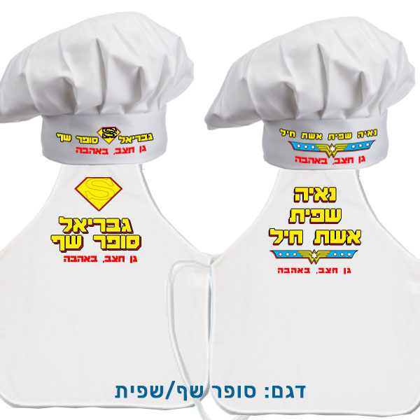 כובע שף עם סינר לילדים עם הדפסה תואמת - סופר שף/שפית