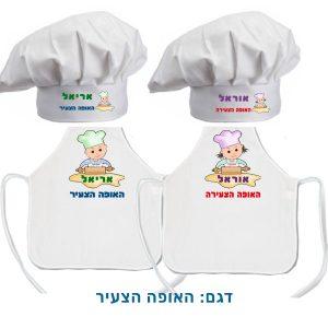 כובע שף וסינר לילדים