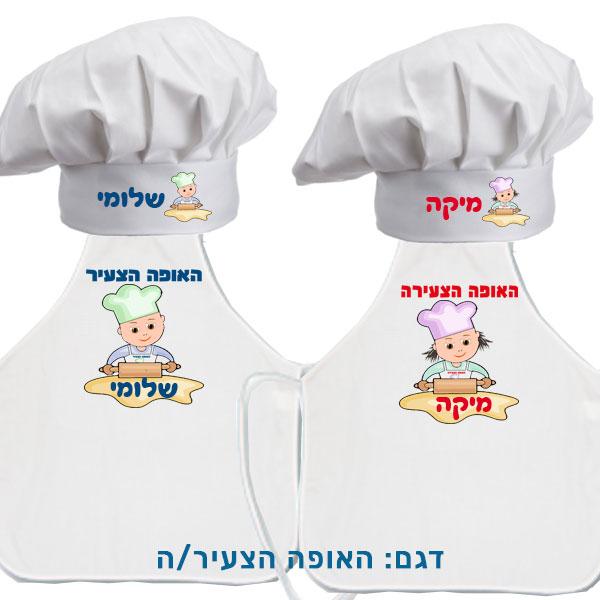 כובע שף עם סינר לילדים עם הדפסה תואמת - האופה הצעיר/ה