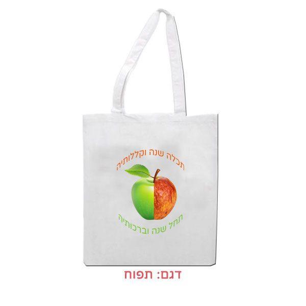 תיק מבד עם הדפסה של תפוח וברכה לראש השנה