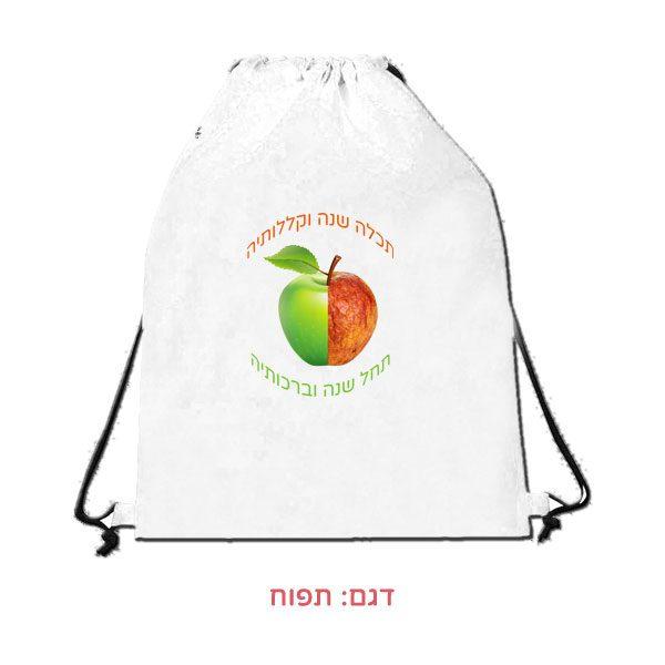 תיק שרוכים מבד עם הדפסה אישית לראש השנה - דגם תפוח