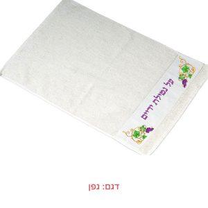 מגבת קטנה לנטילת ידיים