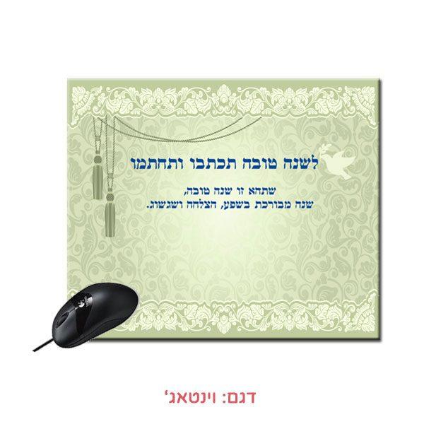 כרטיס ברכה לשנה טובה מודפס על משטח לעכבר המחשב