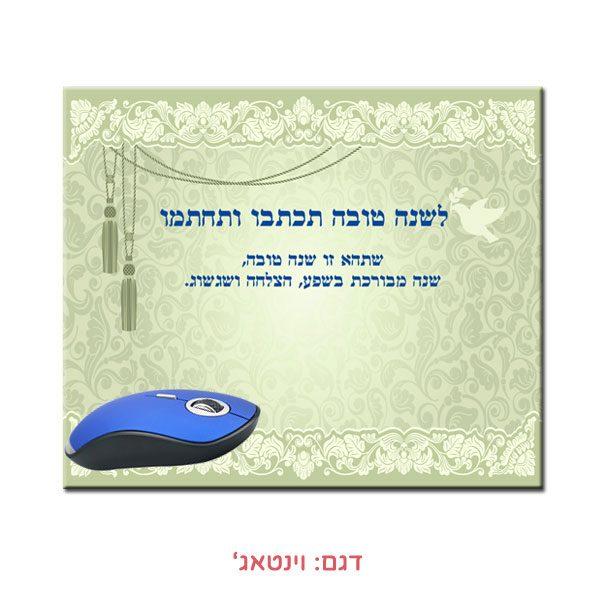 פד לעכבר עם ברכת שנה טובה לשנה טובה תכתבו