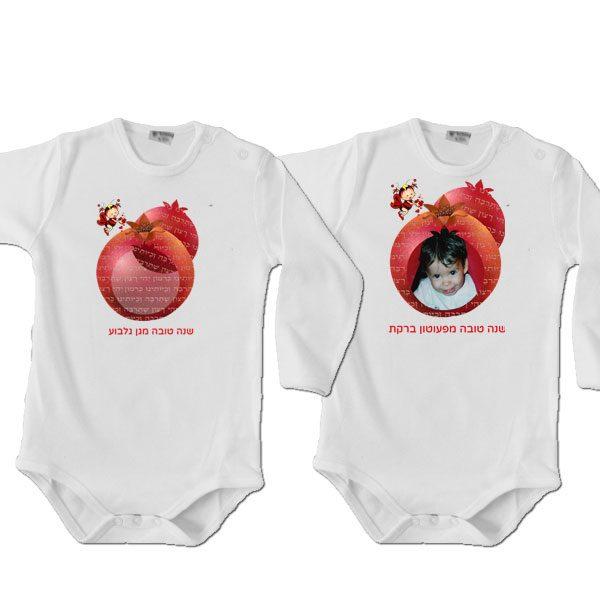 בגדי תינוקות עם הדפסה אישית לראש השנה