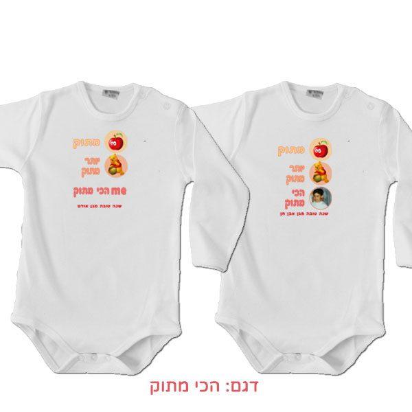 בגדי תינוקות שרוול ארוך לראש השנה