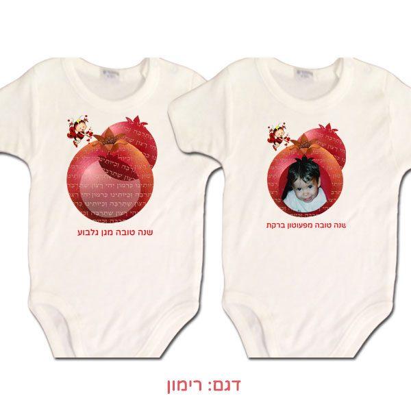 בגד לתינוק עם הדפסה צבעונית לראש השנה