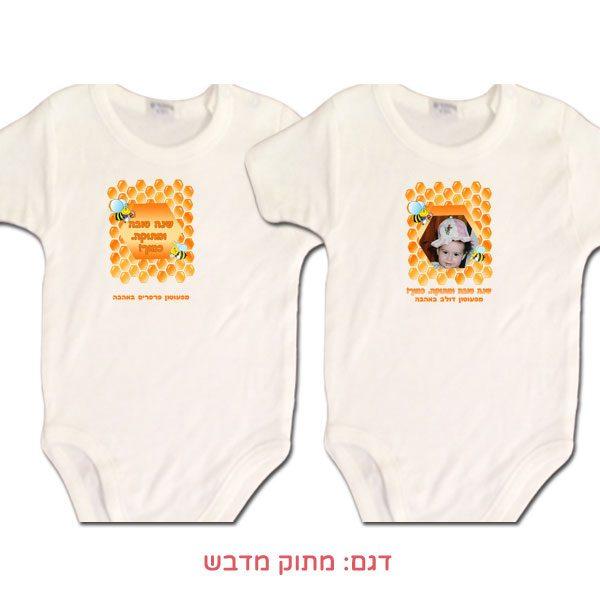 בגדי גוף לתינוק עם הדפסה אישית לראש השנה