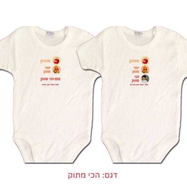 בגד גוף לתינוקות עם הדפסה צבעונית לראש השנה