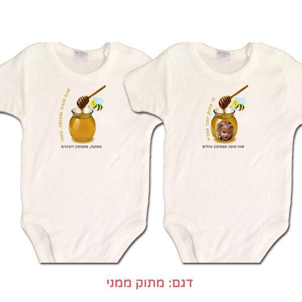 הדפסה צבעונית לראש השנה על בגד לתינוק