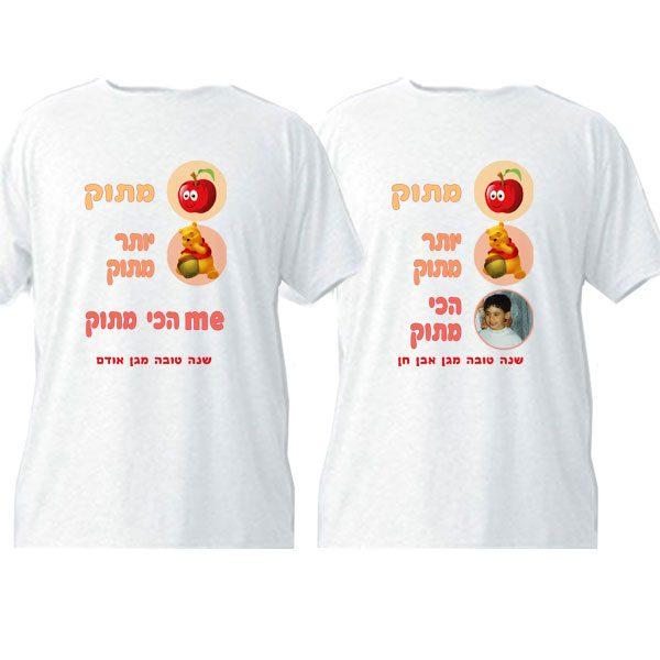 חולצת דרייפיט מודפסת בעיצובים לראש השנה
