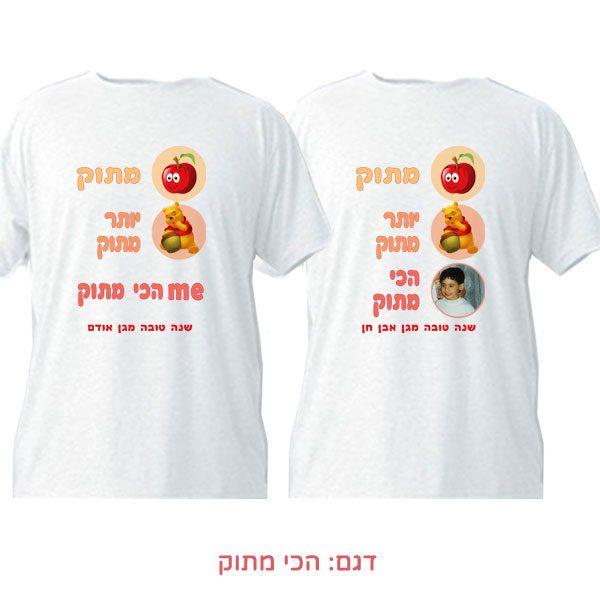 חולצה לילדים לראש השנה עם הדפסה בהתאמה אישית