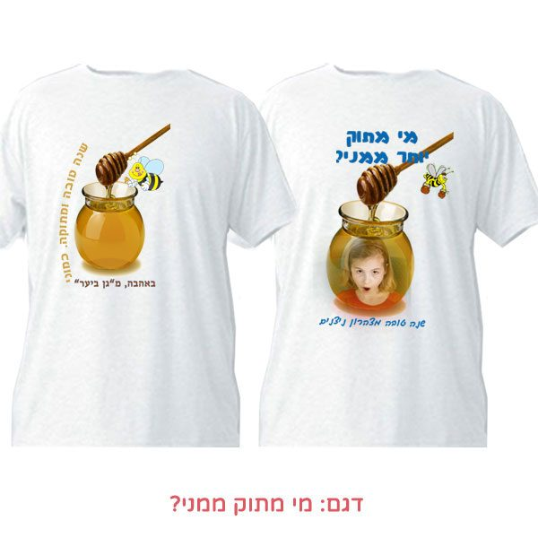 חולצה לילדים עם הדפסה אישית לראש השנה