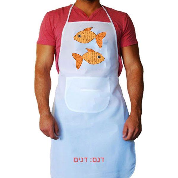סינר עם הדפסה מתנה לראש השנה - דגם דגים