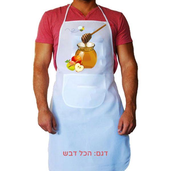 עיצוב מיוחד לראש השנה להדפסה על סינרים: דגם הכל דבש