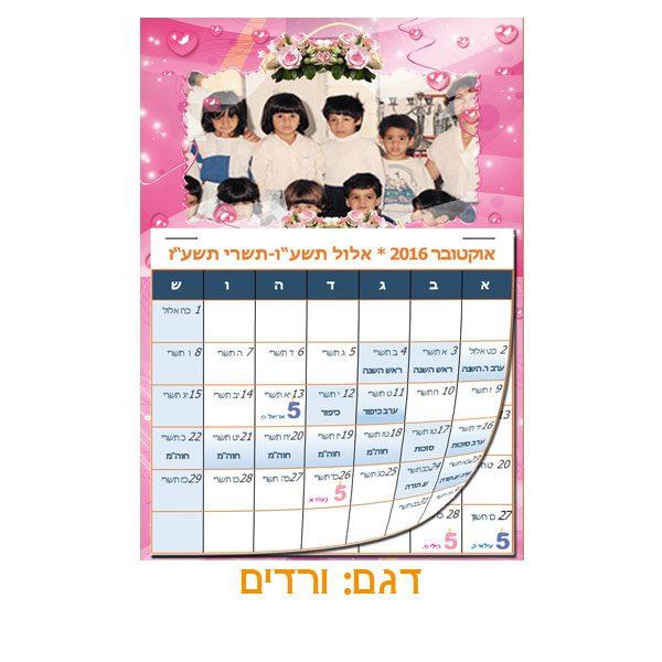 לוחות שנה לגני ילדים - לוח שנה A4